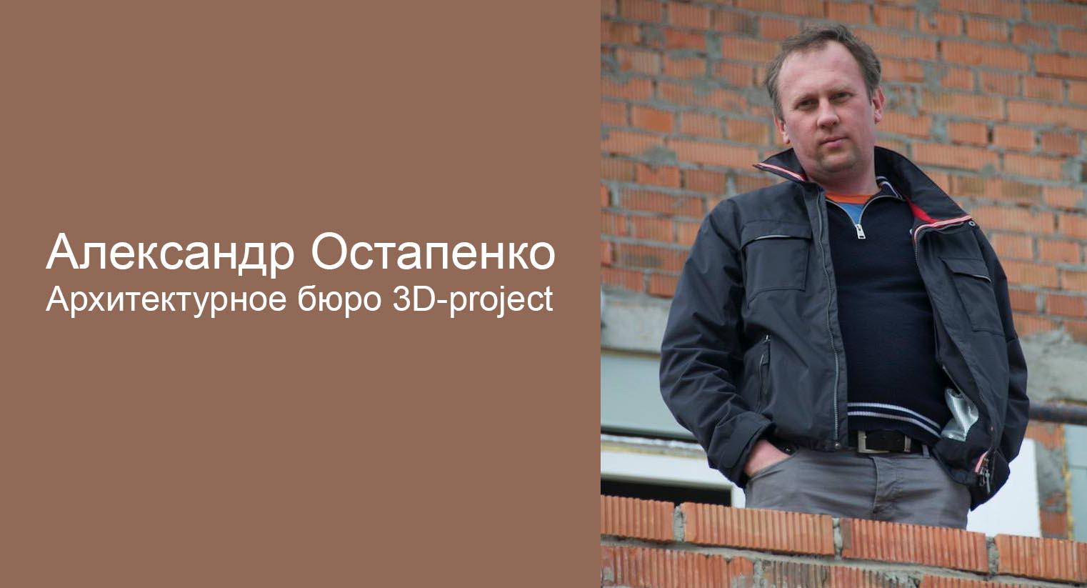 Интервью Александра Остапенко (архитектурное бюро 3D-project) бренду DAVIS CASA. Часть 1