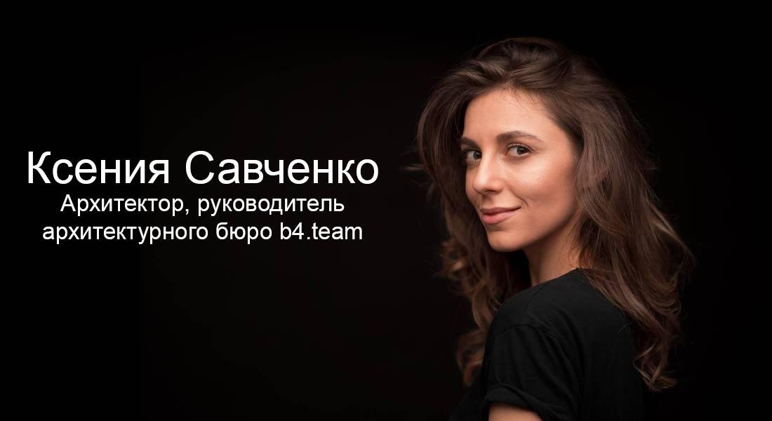 Интервью Ксении Савченко (архитектурное бюро b4.team) бренду DAVIS CASA. Часть 1