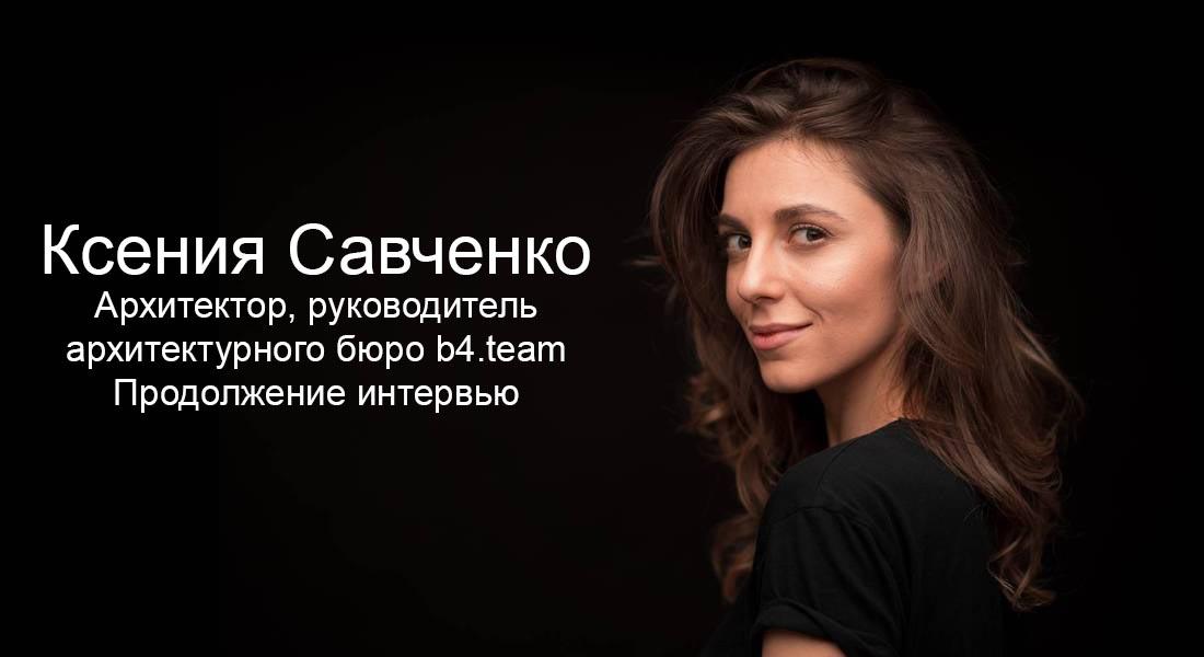 Интервью Ксении Савченко (архитектурное бюро b4.team) бренду DAVIS CASA. Часть 2