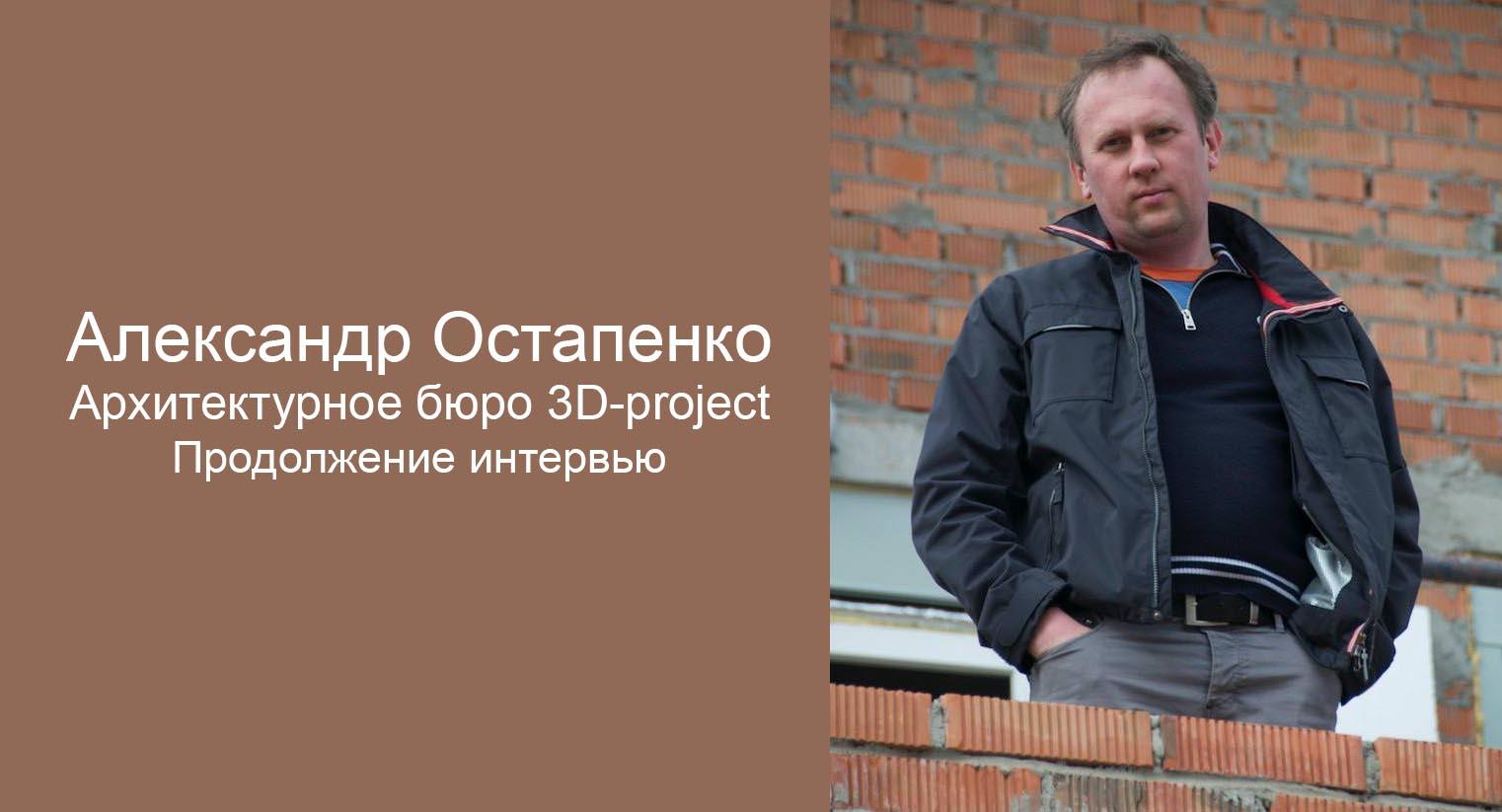 Интервью Александра Остапенко (архитектурное бюро 3D-project) бренду DAVIS CASA. Часть 2