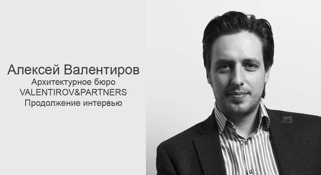 Интервью Алексея Валентирова (архитектурное бюро VALENTIROV&PARTNERS) бренду DAVIS CASA. Часть 2
