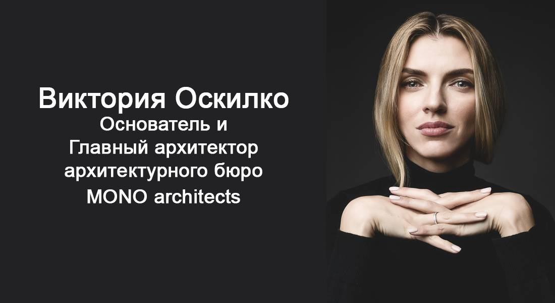 Интервью Виктории Оскилко (архитектурное бюро MONO architects) бренду DAVIS CASA. Часть 1