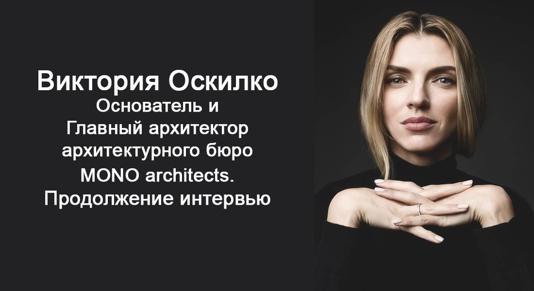 Інтерв'ю Вікторії Оскілко (архітектурне бюро MONO architects) бренду DAVIS CASA. Частина 2