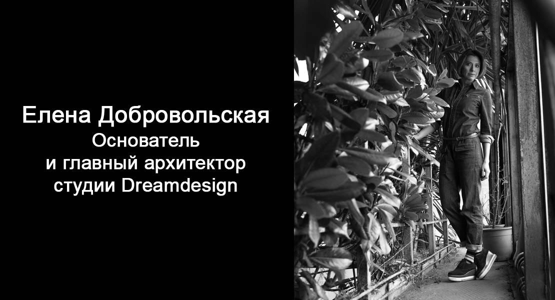 Интервью Елены Добровольской (студия Dreamdesign) бренду DAVIS CASA. Часть 1