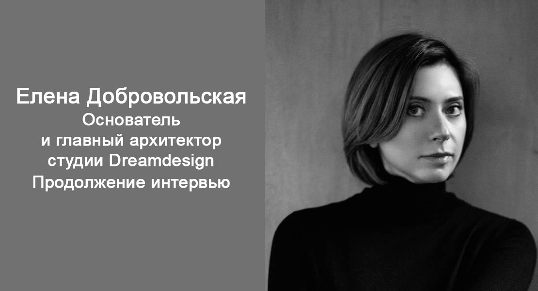 Интервью Елены Добровольской (студия Dreamdesign) бренду DAVIS CASA. Часть 2