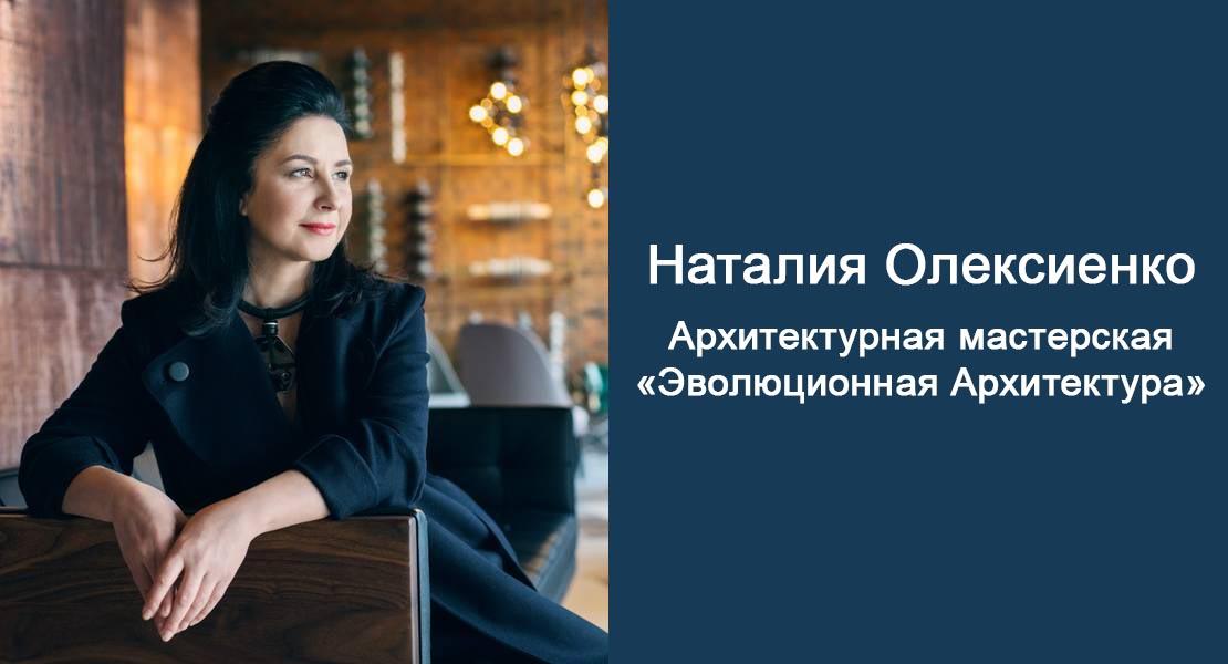 Інтерв'ю Наталії Олексієнко (архітектурна майстерня «Еволюційна Архітектура») бренду DAVIS CASA. Частина 1