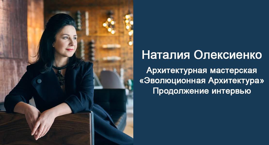 Інтерв'ю Наталії Олексієнко (архітектурна майстерня «Еволюційна Архітектура») бренду DAVIS CASA. Частина 2