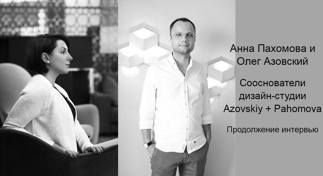 Інтерв'ю Анни Пахомовой і Олега Азовського (дизайн-студія Azovskiy + Pahomova) бренду DAVIS CASA. Частина 2