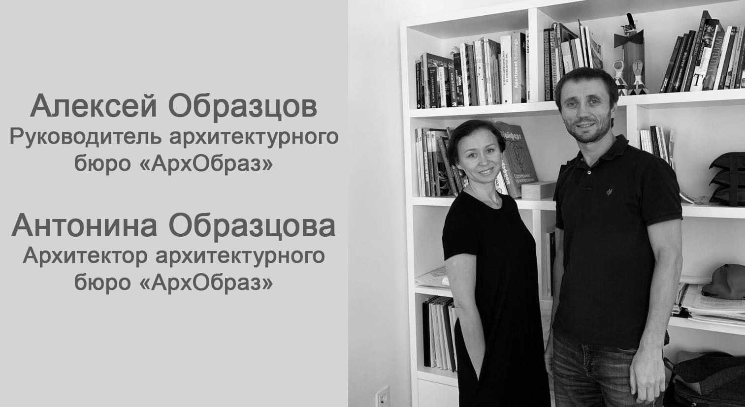 Интервью Алексея Образцова и Антонины Образцовой (архитектурное бюро «АрхОбраз») бренду DAVIS CASA. Часть 1