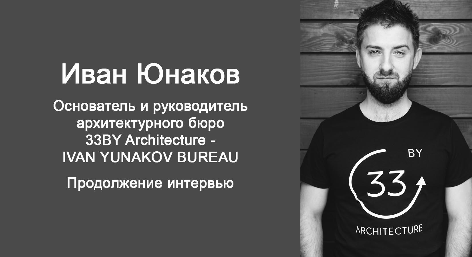 Интервью Ивана Юнакова (архитектурное бюро 33BY Architecture — IVAN YUNAKOV BUREAU) бренду DAVIS CASA. Часть 2