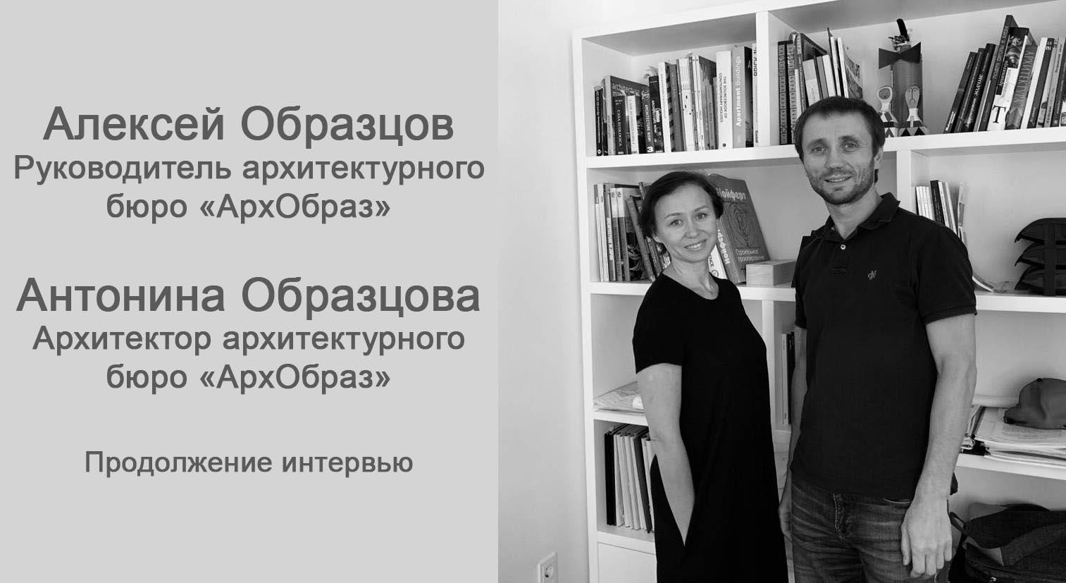 Интервью Алексея Образцова и Антонины Образцовой (архитектурное бюро «АрхОбраз») бренду DAVIS CASA. Часть 2