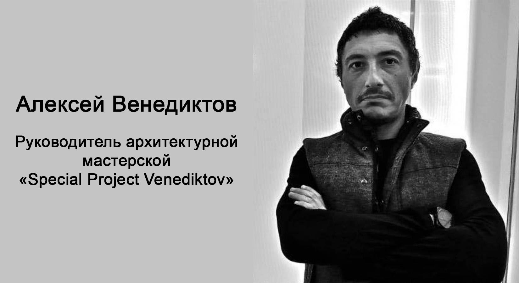 Інтерв'ю Олексія Венедиктова (архітектурна майстерня Special Project Venediktov) бренду DAVIS CASA. Частина 1