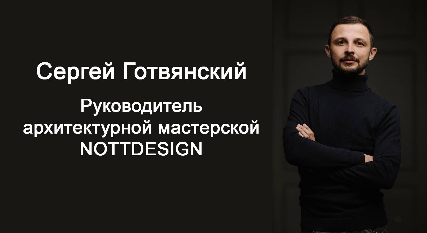 Інтерв'ю Сергія Готвянского (архітектурна майстерня NOTTDESIGN) бренду DAVIS CASA. Частина 1