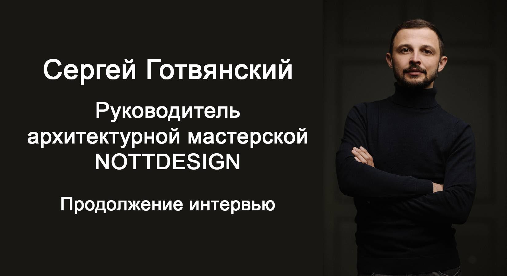 Інтерв'ю Сергія Готвянского (архітектурна майстерня NOTTDESIGN) бренду DAVIS CASA. Частина 2