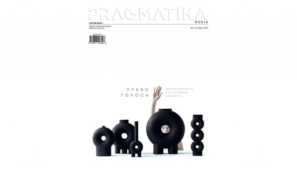Pragmatika-16_Page_001-1