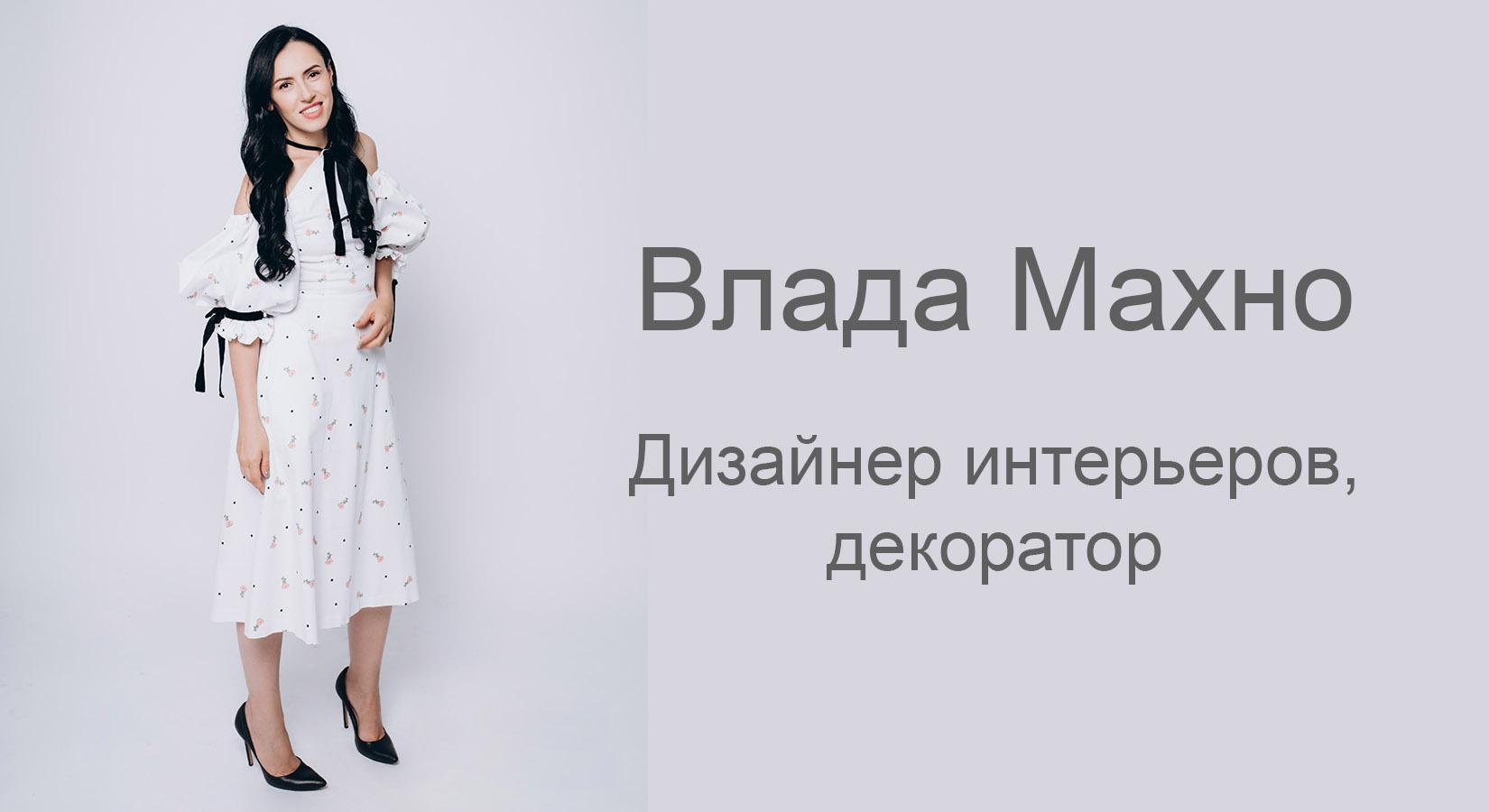 Интервью Влады Махно бренду DAVIS CASA