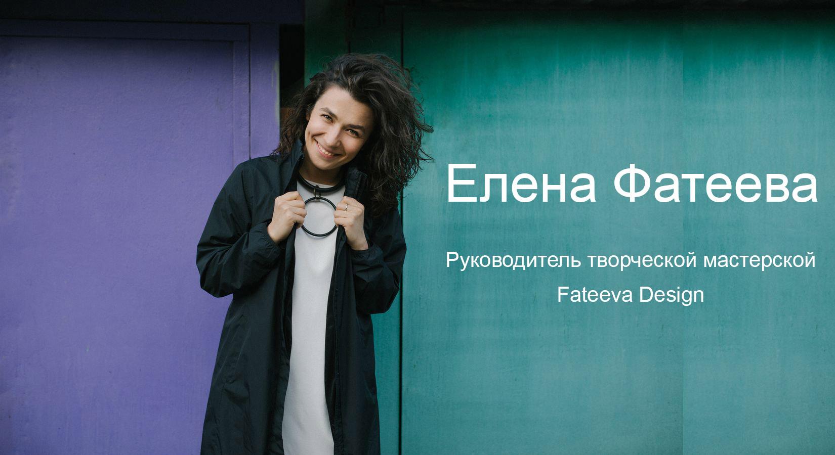 Інтерв'ю Олени Фатєєвої (Творча майстерня Fateeva Design) бренду DAVIS CASA