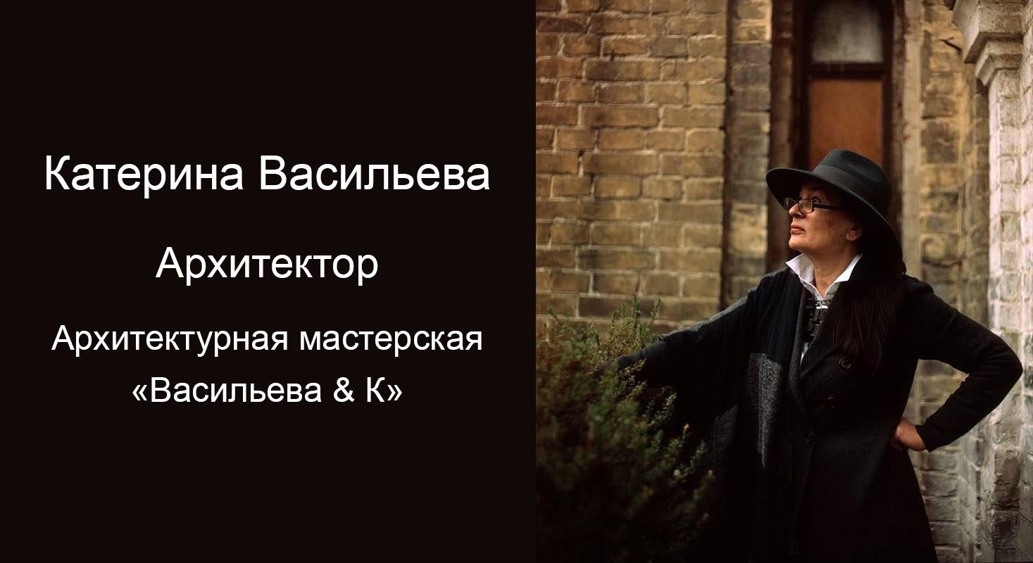 Інтерв'ю Катерини Васильєвої (архітектурна майстерня «Васильєва & К») бренду DAVIS CASA. Частина 1