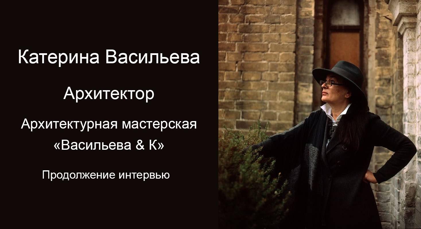 Інтерв'ю Катерини Васильєвої (архітектурна майстерня «Васильєва & К») бренду DAVIS CASA. Частина 2