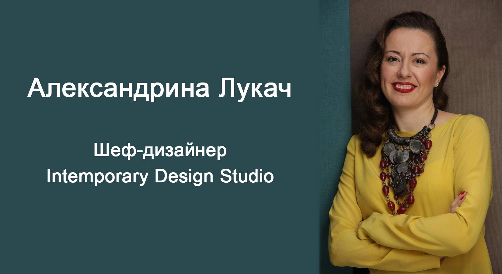 Інтерв'ю Александріни Лукач (Intemporary Design Studio) бренду DAVIS CASA. Частина 1
