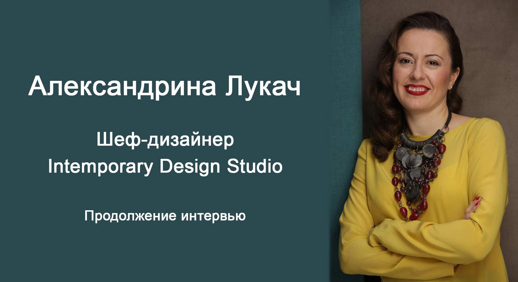Інтерв'ю Александріни Лукач (Intemporary Design Studio) бренду DAVIS CASA. Частина 2