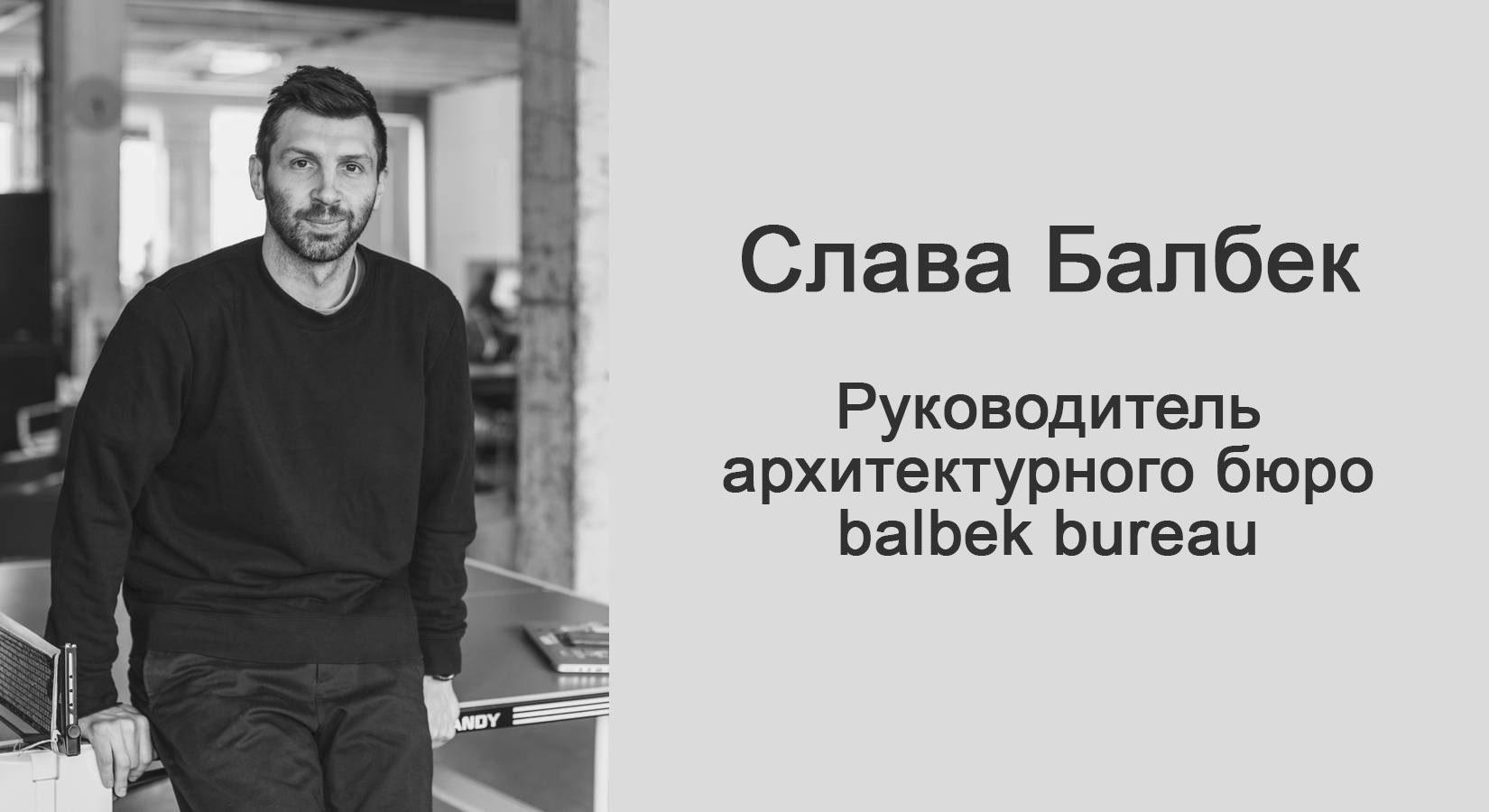 Інтерв'ю Слави Балбека (balbek bureau) бренду DAVIS CASA. Частина 1