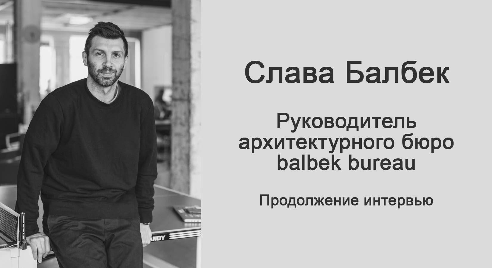Інтерв'ю Слави Балбека (balbek bureau) бренду DAVIS CASA. Частина 2