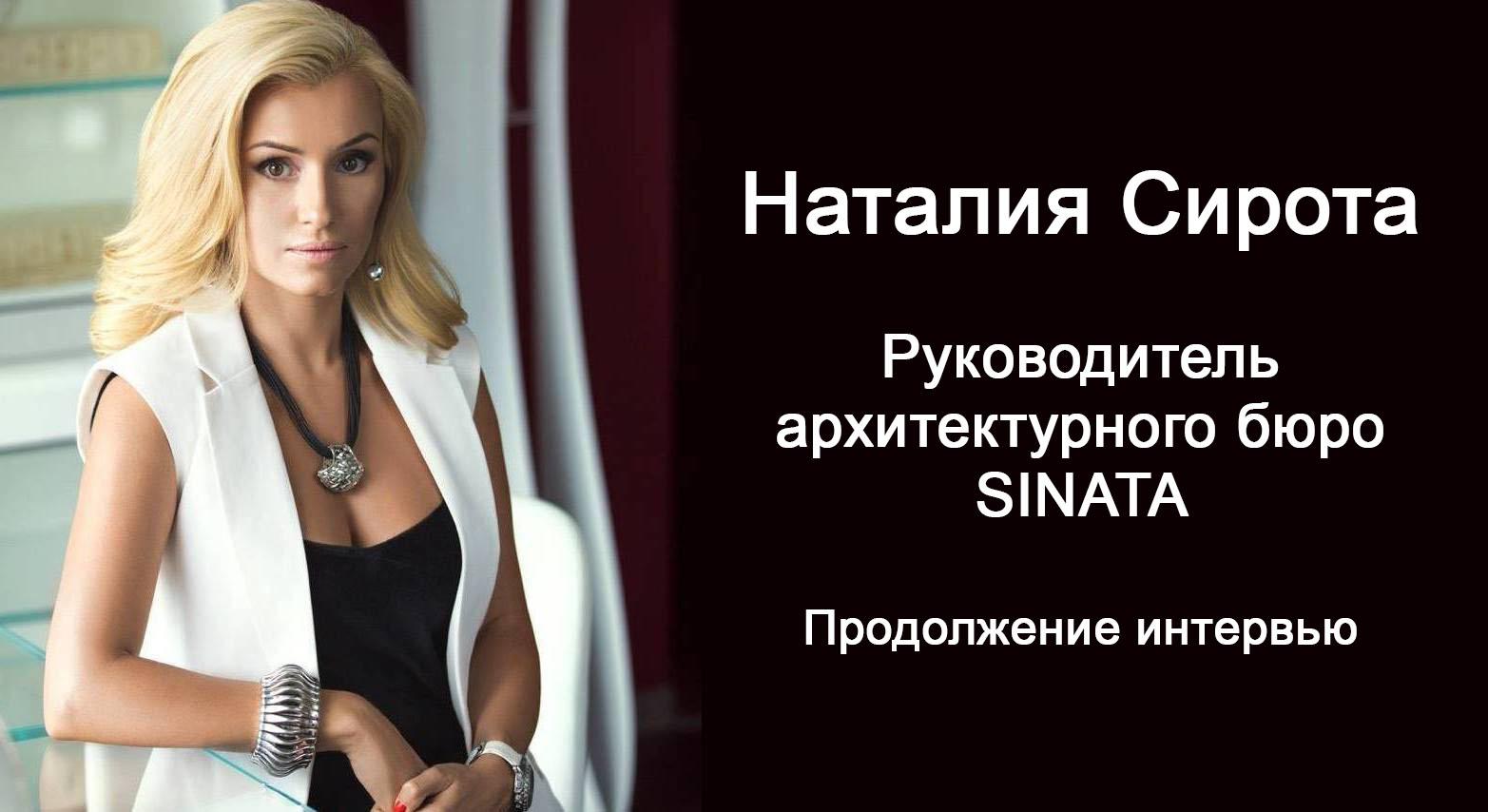 Інтерв'ю Наталії Сироти (архітектурне бюро SINATA) бренду DAVIS CASA. Частина 2
