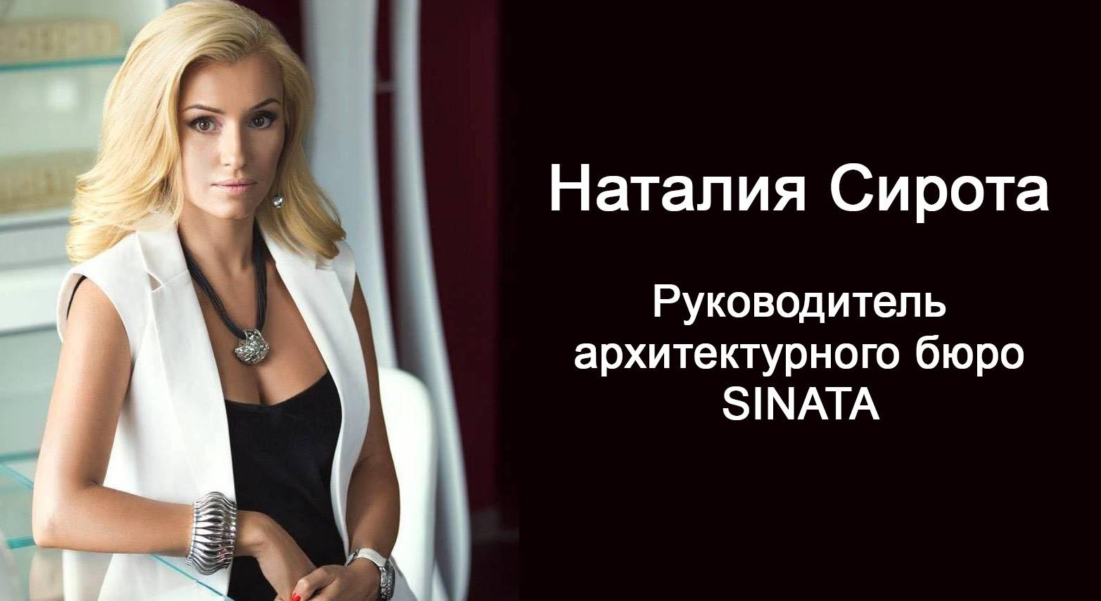 Інтерв'ю Наталії Сироти (архітектурне бюро SINATA) бренду DAVIS CASA. Частина 1